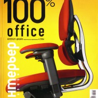 100-OFFICE-4-2006-cover