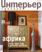 I+D-jul-2005-cover-e