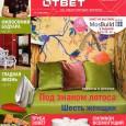 Декор папок для журналов онлайн версия