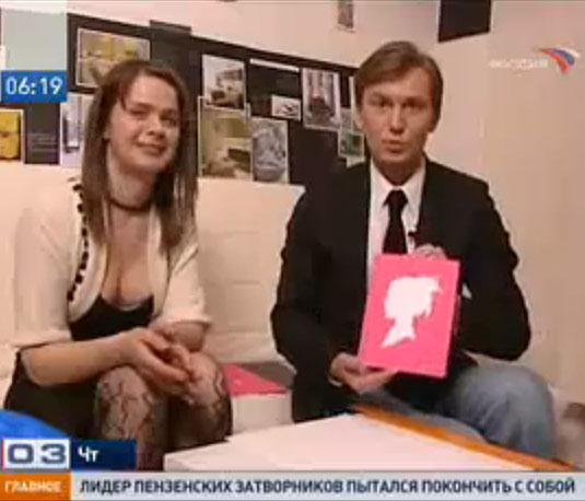 РТР «Доброе Утро Россия» (эфир 03/04/2008)